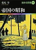 帝国の昭和 日本の歴史23 (講談社学術文庫)