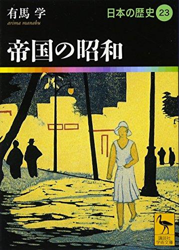帝国の昭和 日本の歴史23 (講談社学術文庫)の詳細を見る