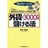 <ドクター田平の株よりローリスク! 1万円からできる>外貨で3000万円儲ける法