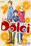 Dolci 3巻 (マッグガーデンコミックスavarusシリーズ)