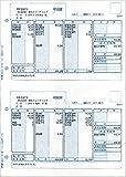 弥生 給与明細書ページプリンタ・インクジェットプリンタ兼用用紙(単票用紙) 336001