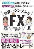 「3000万円大損したボクが月300万円稼げるようになった 世界一シンプルなFX」野田 しょうご