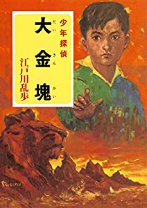 江戸川乱歩・少年探偵シリーズ 4巻 表紙画像