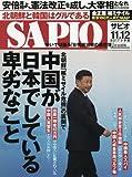 SAPIO(サピオ) 2017年 12 月号 [雑誌]