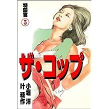 ザ・コップ 特殺官 5