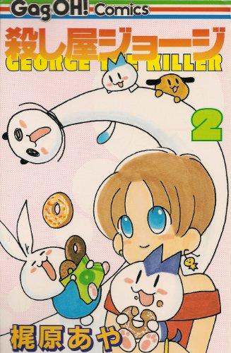 殺し屋ジョージ 2 (ギャグ王コミックス)の詳細を見る