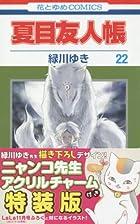 夏目友人帳 ニャンコ先生アクリルチャーム付き特装版 第22巻