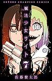 魔法少女サイト 7 (Championタップ!)