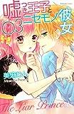 嘘つき王子とニセモノ彼女(3) (なかよしコミックス)