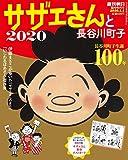 サザエさんと長谷川町子 2020 (週刊朝日増刊)