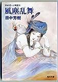 アルスラーン戦記〈6〉風塵乱舞 (角川文庫)