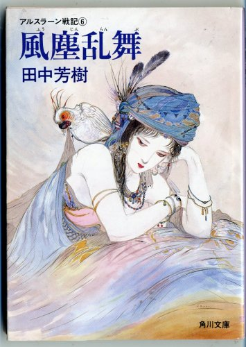 アルスラーン戦記〈6〉風塵乱舞 (角川文庫)の詳細を見る