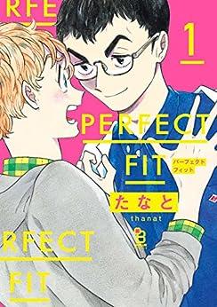 [たなと]のPERFECT FIT(1) (onBLUE comics)
