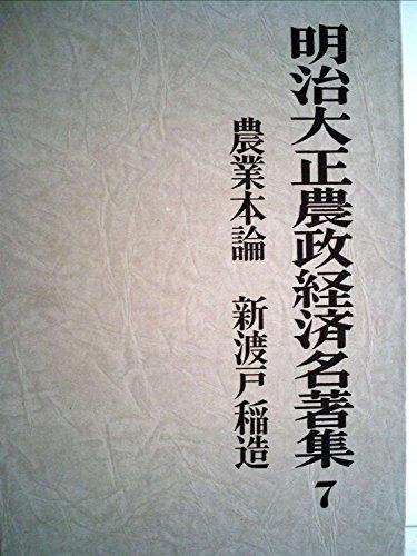 明治大正農政経済名著集〈7〉農業本論 (1976年)