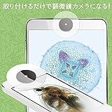 レーウェンフック式 スマホ86顕微鏡Pro&3D (TOCOL Artcrafts シリーズ)