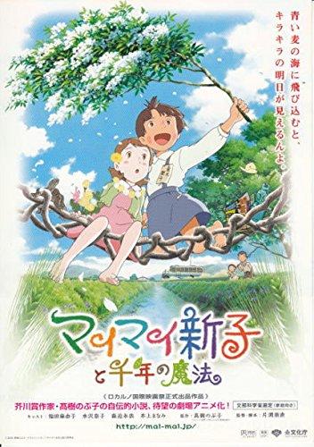 meti 111) アニメ 映画チラシ[マイマイ新子と千年の魔法 ]