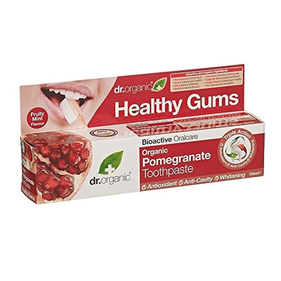 放棄する反逆者フロンティアDr有機ザクロ歯磨き粉 - Dr Organic Pomegranate Toothpaste (Dr Organic) [並行輸入品]