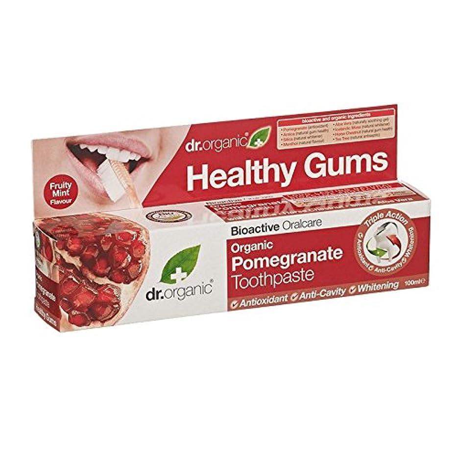 力学傘サーキットに行くDr有機ザクロ歯磨き粉 - Dr Organic Pomegranate Toothpaste (Dr Organic) [並行輸入品]