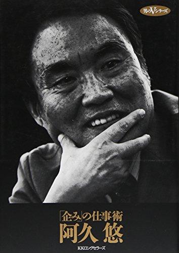 「企み」の仕事術 (男のVシリーズ)