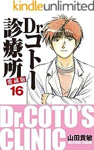 Dr.コトー診療所 愛蔵版 16