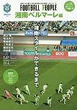 FOOTBALL PEOPLE 湘南ベルマーレ編 (ぴあMOOK)