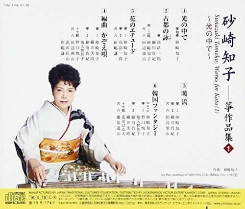 光の中で/砂崎知子箏作品集(1) 砂崎知子 日本伝統文化振興財団