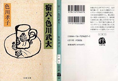 宿六・色川武大 (文春文庫)の詳細を見る
