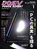 DOS/V POWER REPORT (ドスブイパワーレポート)  2019年1月号[雑誌]