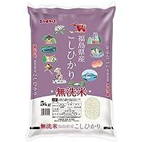 【精米】福島県産 無洗米 コシヒカリ 5kg 平成30年産
