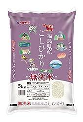 【精米】福島県産 無洗米 コシヒカリ 平成29年産 5kg