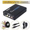 BLUPOW コンポジット/S端子 to HDMI 変換器 1080P対応 Composite 3RCA AV/S-Video to HDMI コンバーター ビデオ変換器 コンポジット hdmi 変換 アナログ デジタル 変換器 rca hdmi 変換 s端子 hdmi 変換 hdmiコンバーター hdmi変換 日本語マニュアル付き