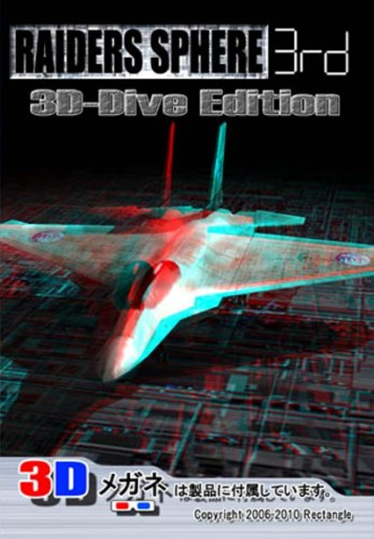 全部反論銛RaidersSphere3rd 3D-Dive Edition[同人PCソフト]