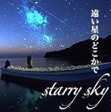 遠い星のどこかで