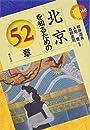 北京を知るための52章 (エリア・スタディーズ160)