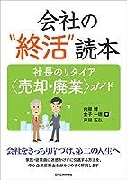 """会社の""""終活""""読本―社長のリタイア<売却・廃業>ガイド―"""