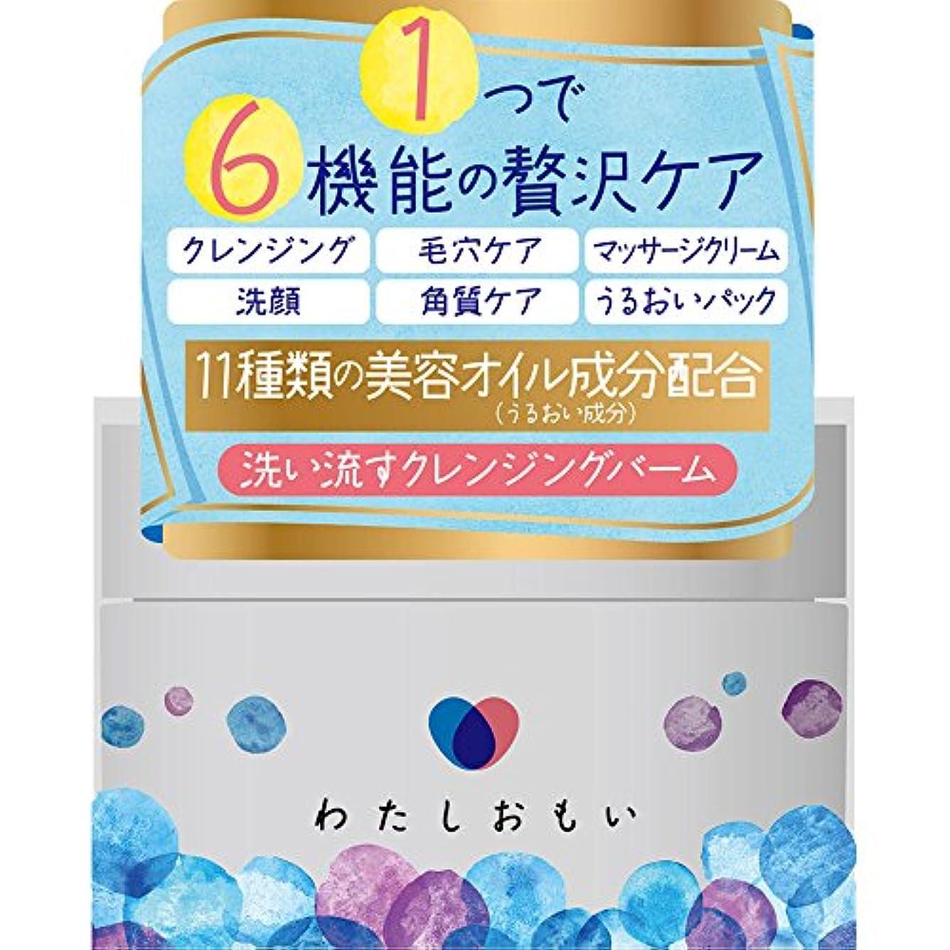 麻痺なくなる標高ロート製薬 わたしおもい 美容オイル成分11種類配合 洗い流すクレンジングバーム 90g