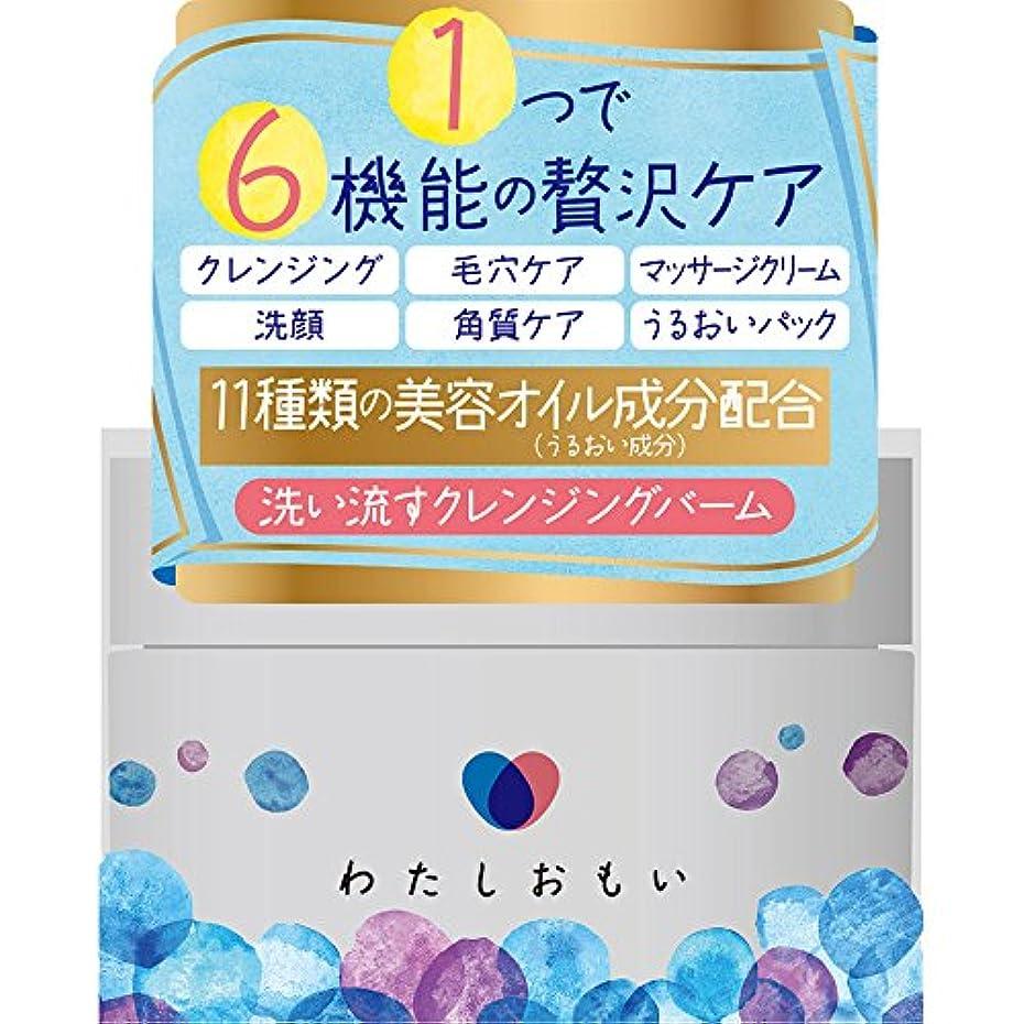 ストッキング癌支配するロート製薬 わたしおもい 美容オイル成分11種類配合 洗い流すクレンジングバーム 90g