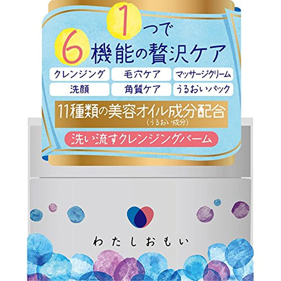 ロート製薬 わたしおもい 美容オイル成分11種類配合 洗い流すクレンジングバーム 90g