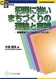 犯罪に強いまちづくりの理論と実践―地域安全マップの正しいつくり方― [自治体議会政策学会叢書/Copa Books] (COPABOOKS―自治体議会政策学会叢書)