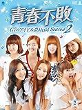青春不敗~G7のアイドル農村日記~シーズン2 DVD-BOX2