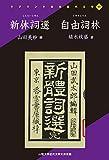 新体詞選 自由詞林 (リプリント日本近代文学 85)
