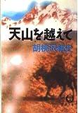 天山を越えて (徳間文庫)