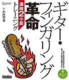 ギター・フィンガリング革命 濃縮2小節トレーニング (ギター・マガジン)