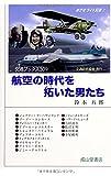 航空の時代を拓いた男たち (交通ブックス)