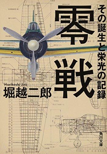 零戦 その誕生と栄光の記録 (角川文庫)の詳細を見る