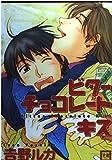 ビターチョコレートキス  / 吉野 ルカ のシリーズ情報を見る