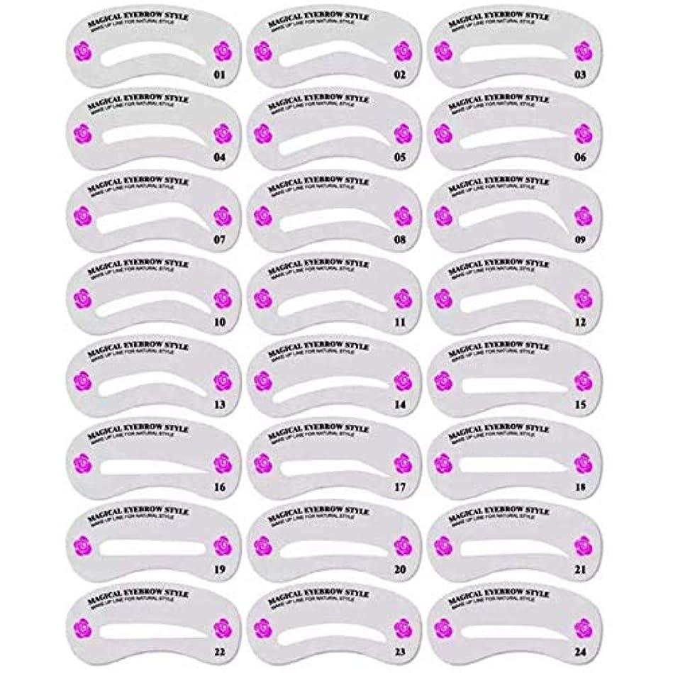 しなやかなただピジン眉毛テンプレート 24種類 美容ツール メイクアップ ガイド 眉毛を気分で使い分け 男女兼用 (24枚セット)