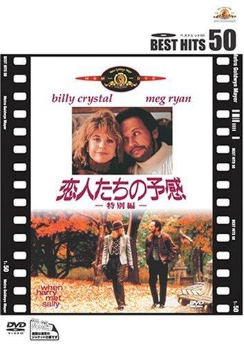 恋人たちの予感 (特別編) [DVD]