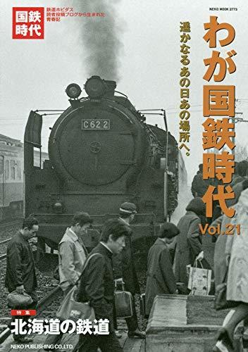 わが国鉄時代 Vol.21 (NEKO MOOK)