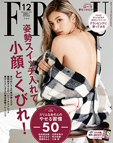 FRaU(フラウ) 2015年 12 月号